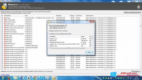 스크린 샷 Recuva Windows 8.1